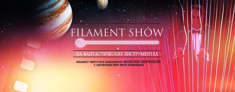 киномузыка апрель фейсбук - filament сжатый